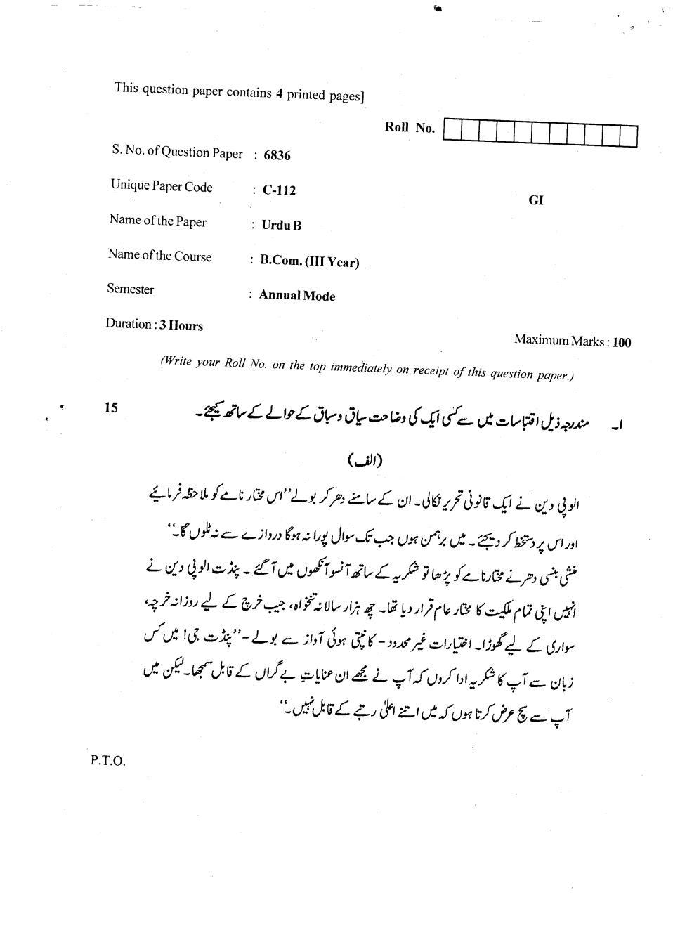 DU SOL B.Com Question Paper 3rd Year 2018 Urdu - Page 1
