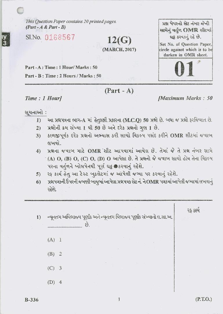 GSEB Std 10 Question Paper Mar 2017 Maths (Gujarati Medium) - Page 1