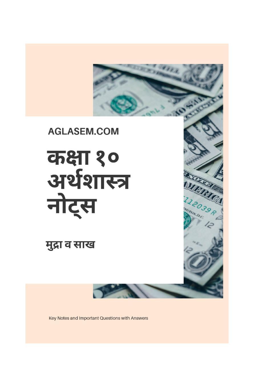 कक्षा 10 सामाजिक विज्ञान के नोट्स - अर्थशास्त्र - मुद्रा और साख - Page 1