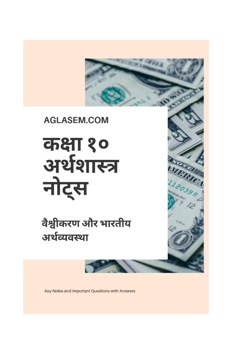 कक्षा 10 सामाजिक विज्ञान के नोट्स - अर्थशास्त्र - वैश्वीकरण और भारतीय अर्थव्यवस्था - Page 1