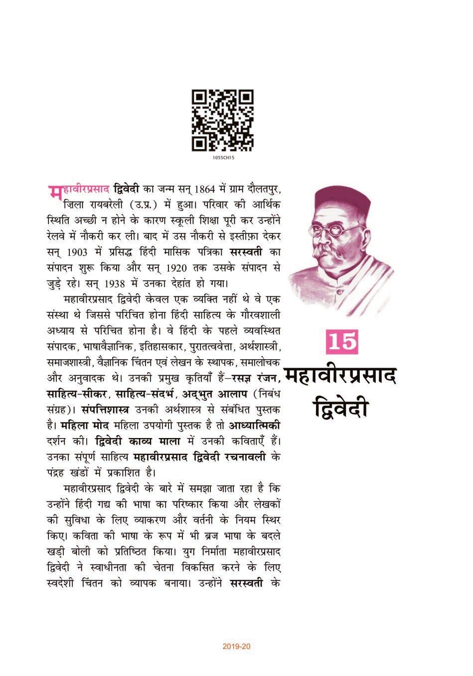 NCERT Book Class 10 Hindi (क्षितिज) Chapter 15 स्त्री – शिक्षा के विरोधी कुतर्कों का खंडन - Page 1