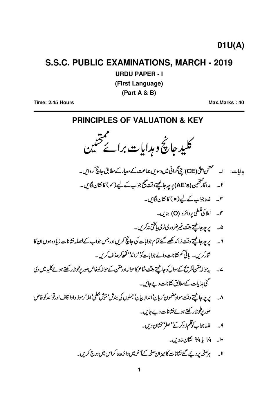 AP 10th Class Marking Scheme 2019 Urdu - Paper 1 (1st Language) - Page 1