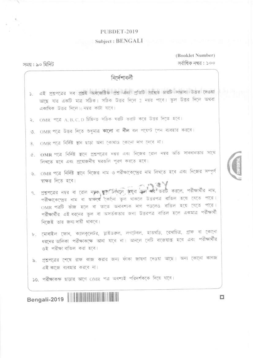 PUBDET 2019 Question Paper Bengali - Page 1