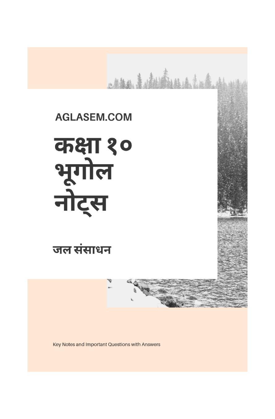 कक्षा 10 सामाजिक विज्ञान के नोट्स - भूगोल - जल संसाधन - Page 1