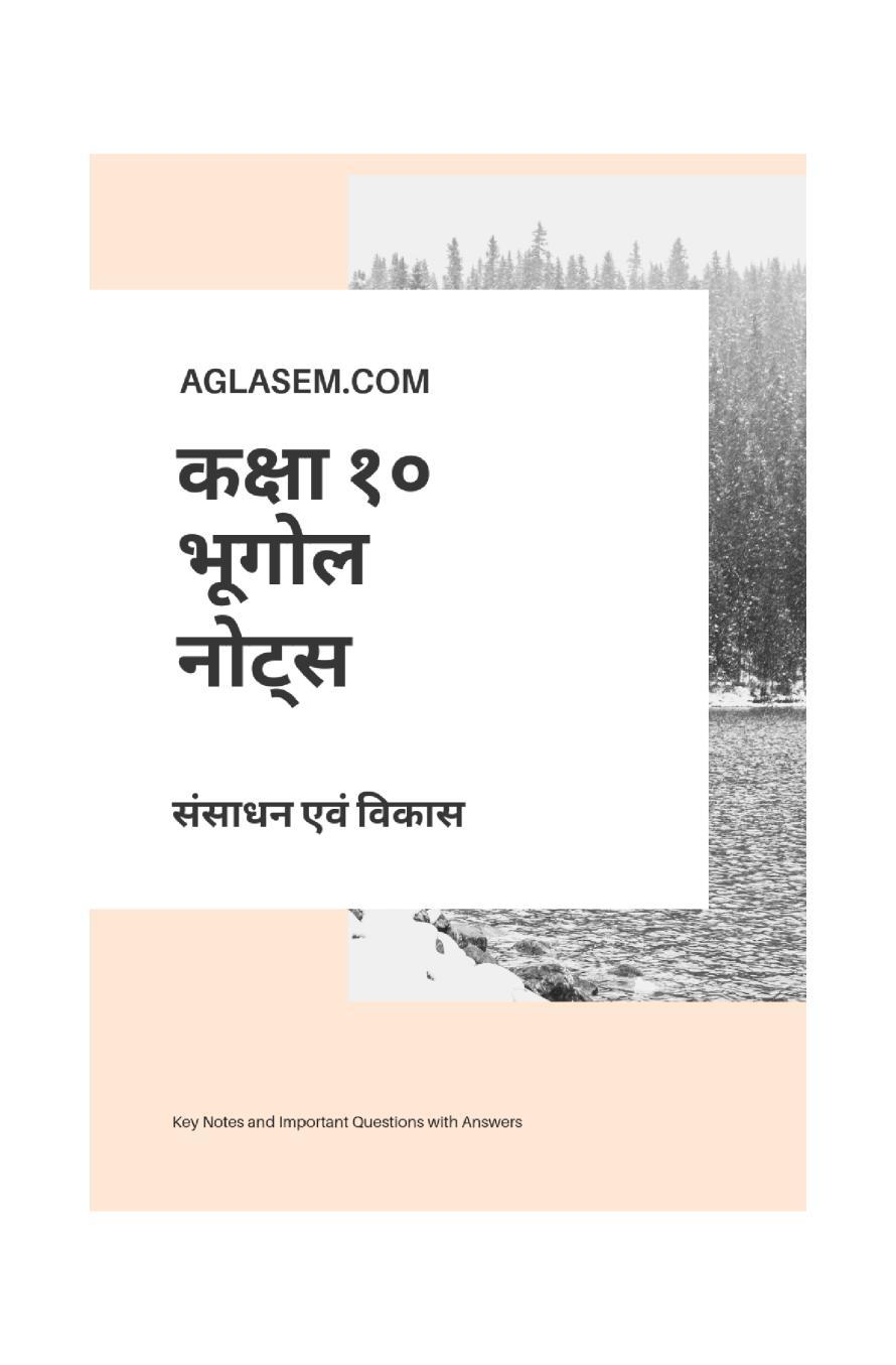 कक्षा 10 सामाजिक विज्ञान के नोट्स - भूगोल - संसाधन और विकास - Page 1