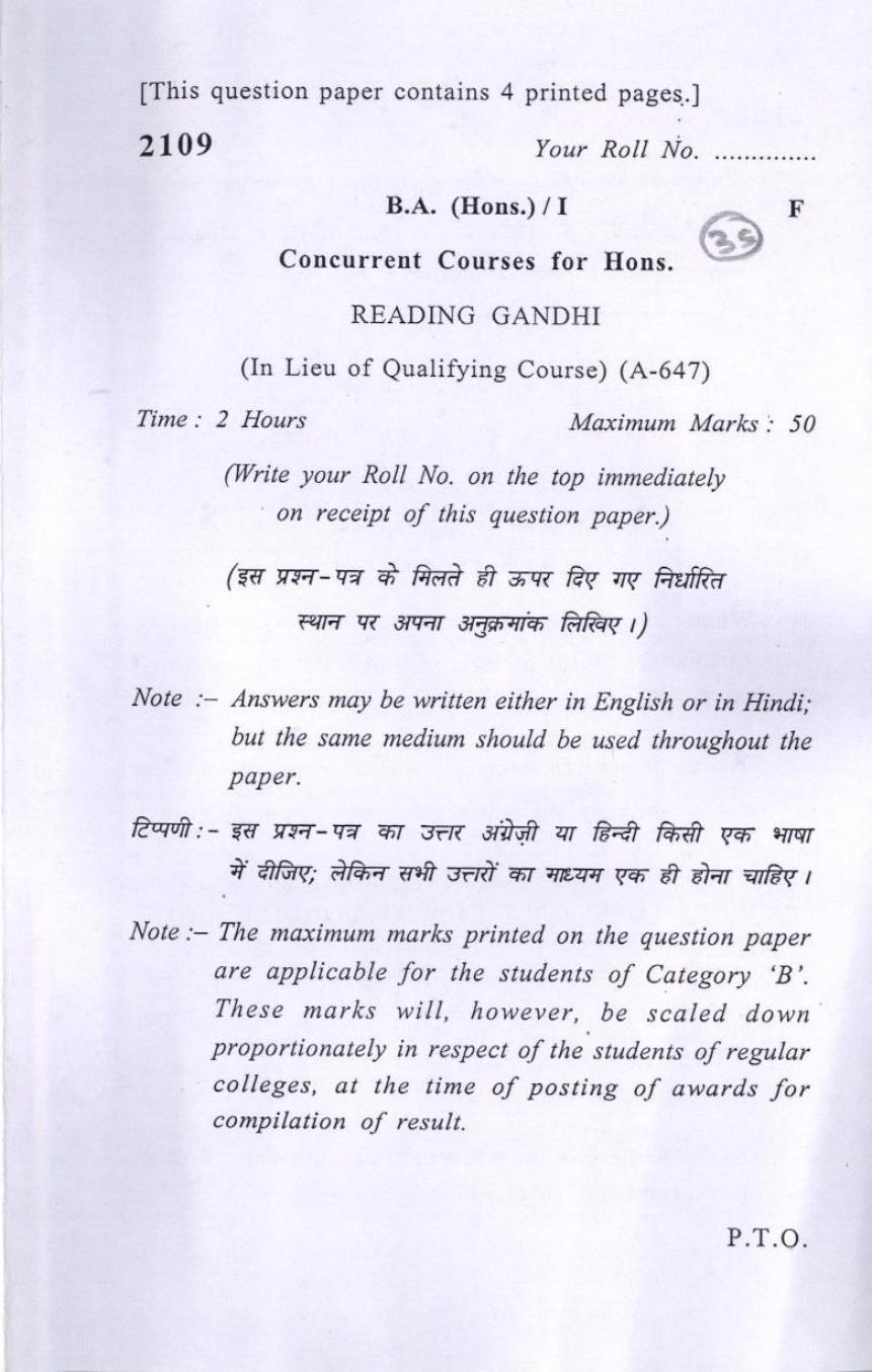 DU SOL Question Paper 2017 BA (Hons.) Reading Gandhi - Page 1