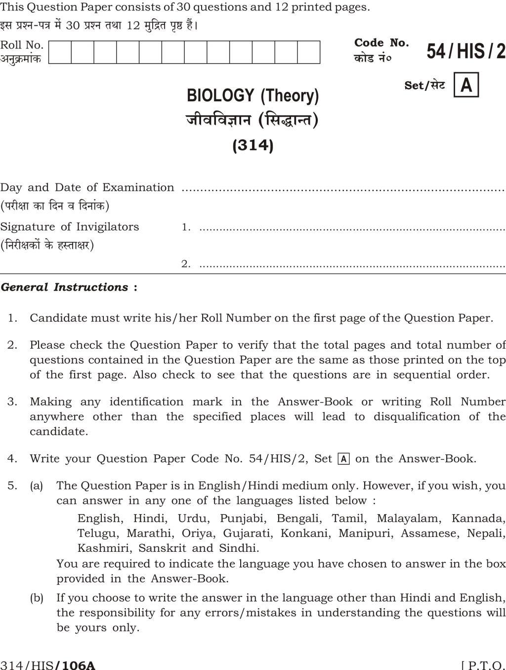 NIOS Class 12 Question Paper Apr 2017 - Biology - Page 1