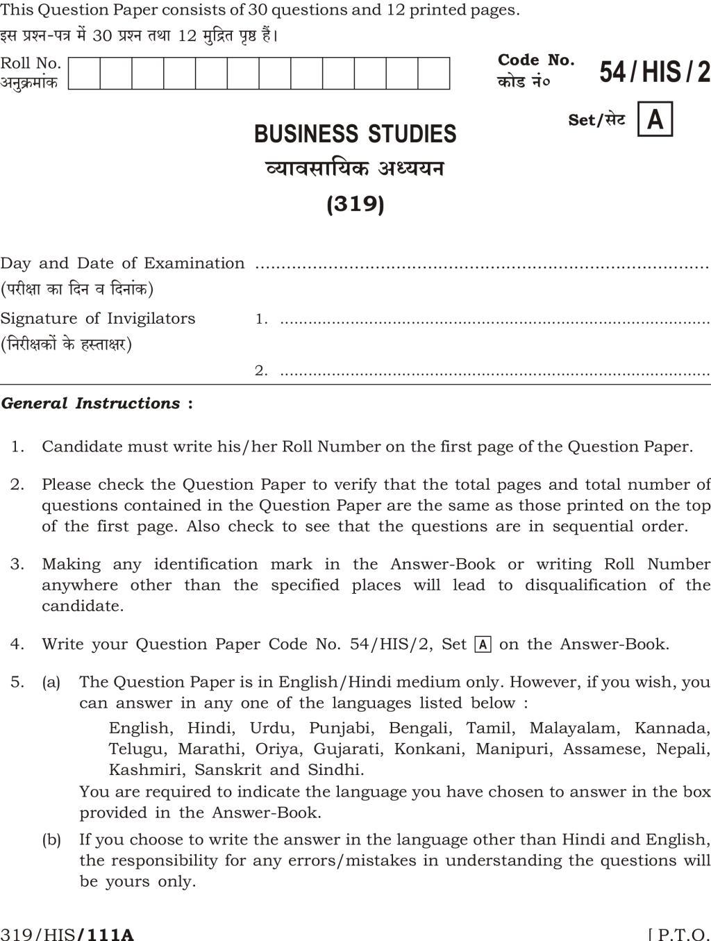 NIOS Class 12 Question Paper Apr 2017 - Business Studies - Page 1