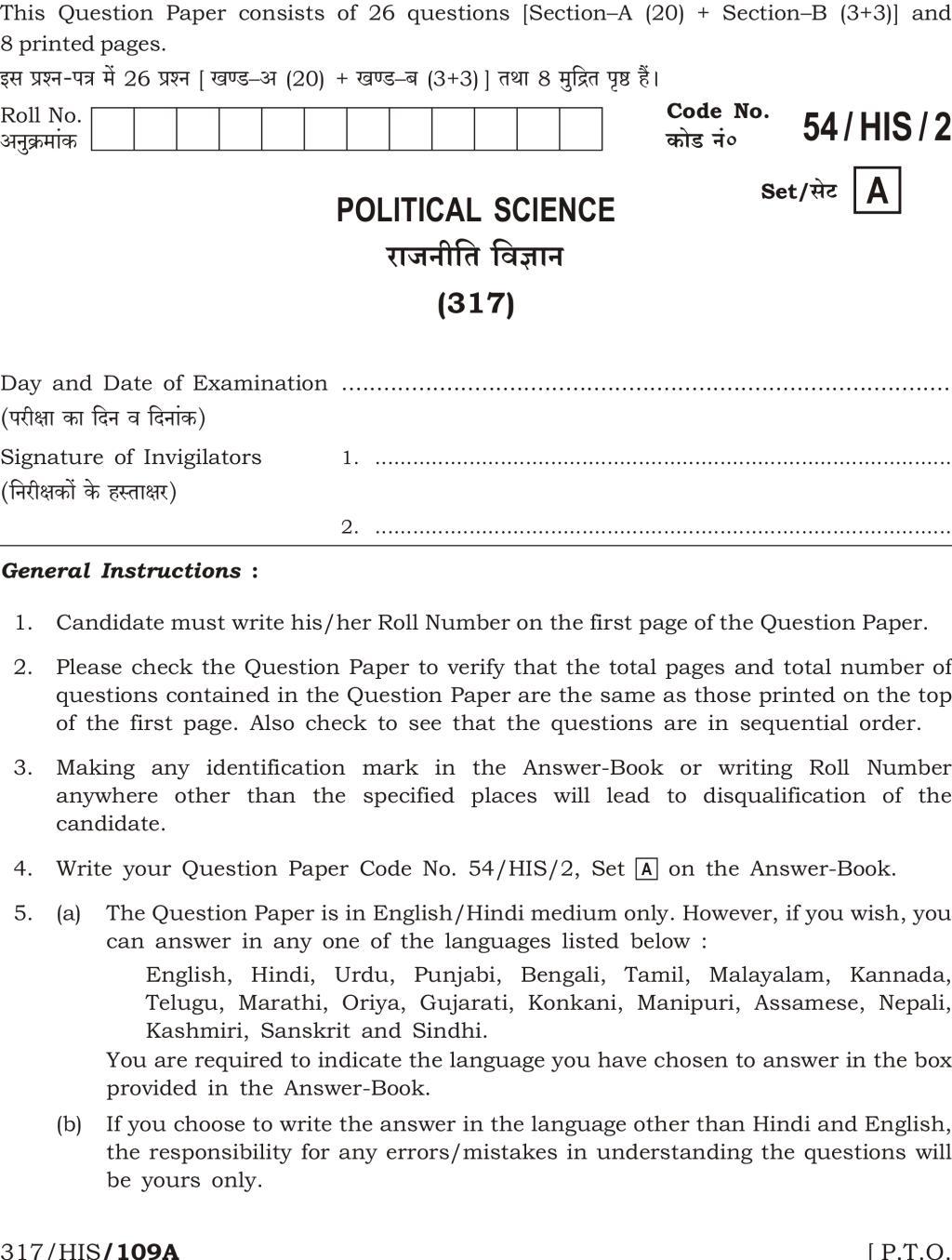NIOS Class 12 Question Paper Apr 2017 - Political Science - Page 1