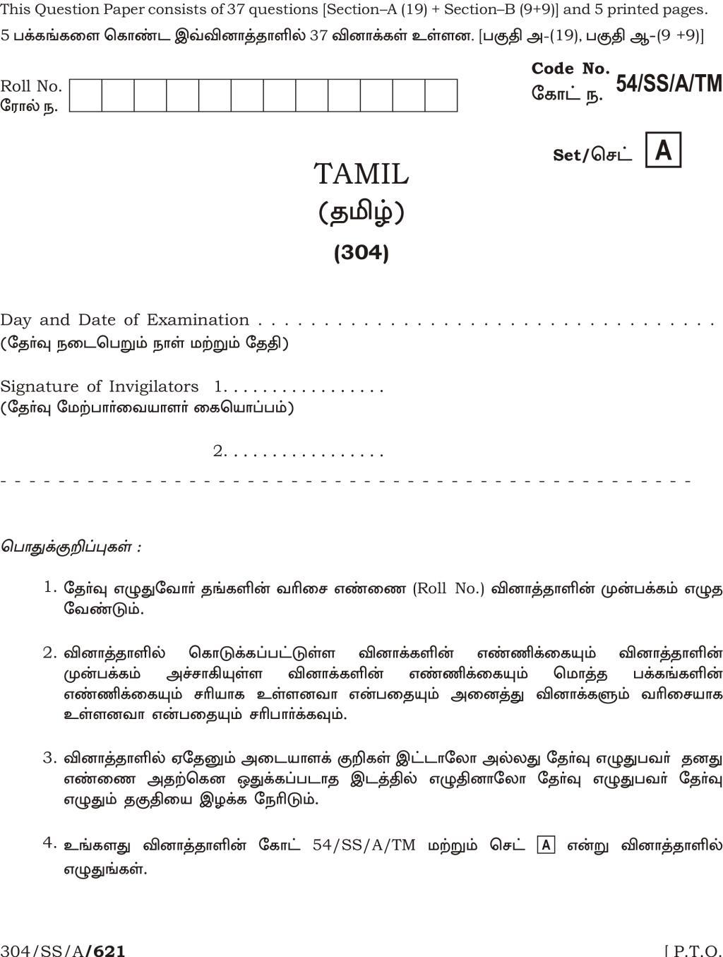 NIOS Class 12 Question Paper Apr 2017 - Tamil - Page 1