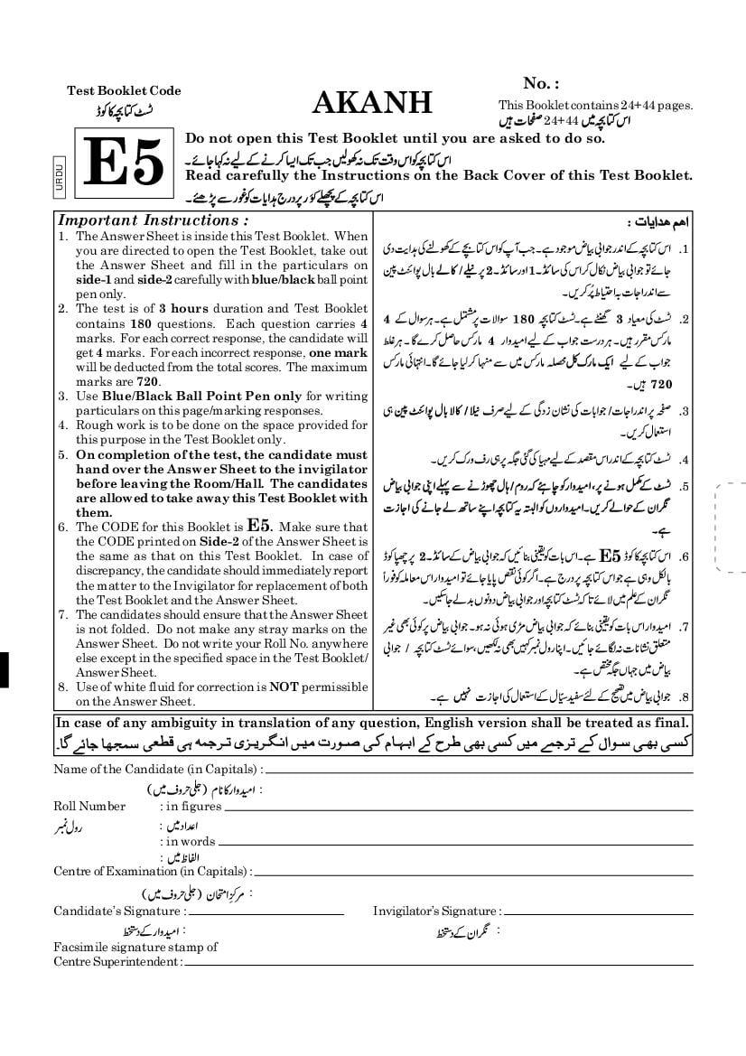 NEET 2020 Question Paper (Urdu) - Page 1