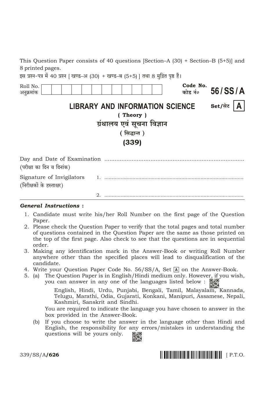 NIOS Class 12 Question Paper Apr 2018 - Library and Information science - Page 1