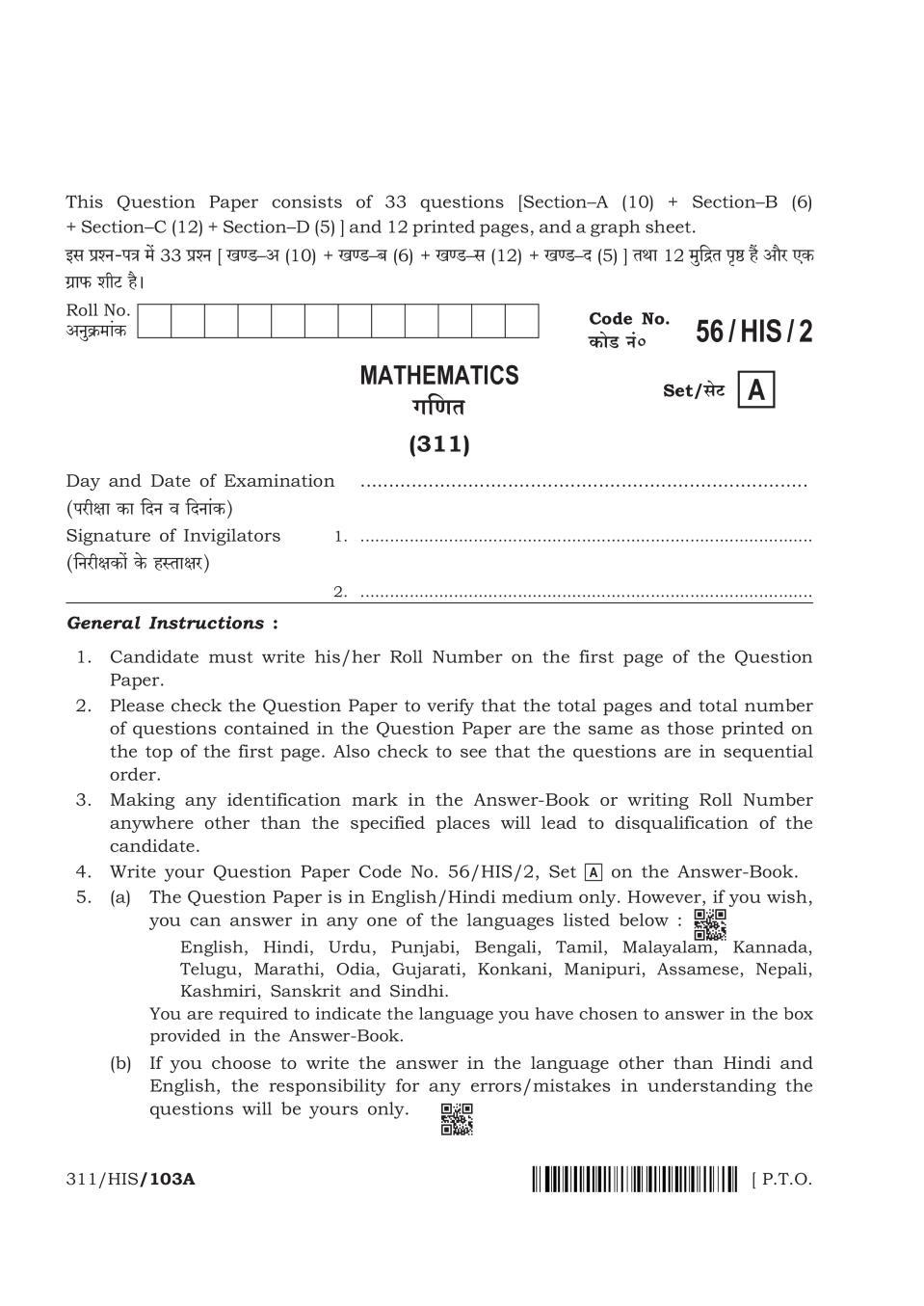 NIOS Class 12 Question Paper Apr 2018 - Mathematics - Page 1