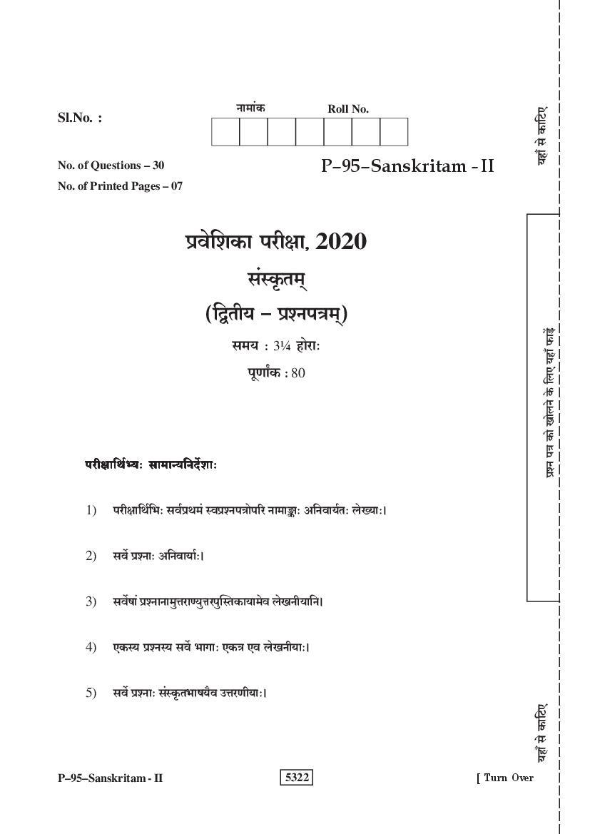 Rajasthan Board Praveshika Question Paper 2020 Sanskrit II - Page 1