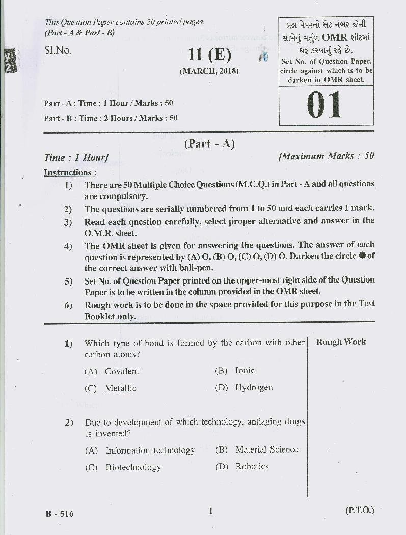 GSEB Std 10 Question Paper Mar 2018 Sc and Tech (English Medium) - Page 1