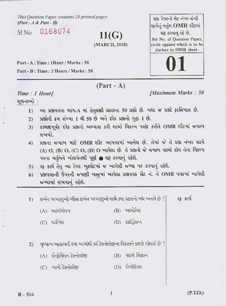 GSEB Std 10 Question Paper Mar 2018 Sc and Tech (Gujarati Medium) - Page 1