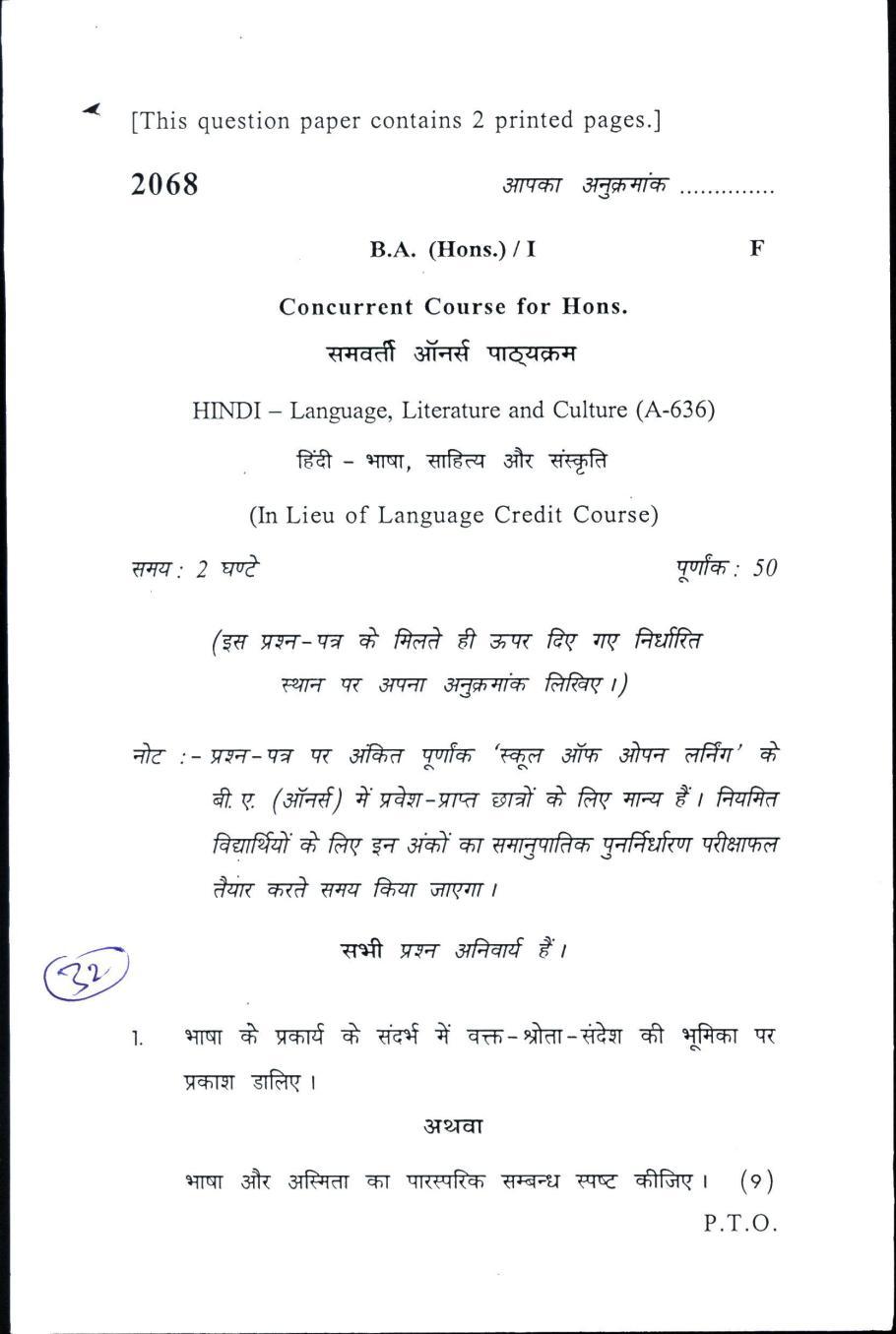 DU SOL Question Paper 2017 BA (Hons.) Hindi Language, Literature and Culture - Page 1