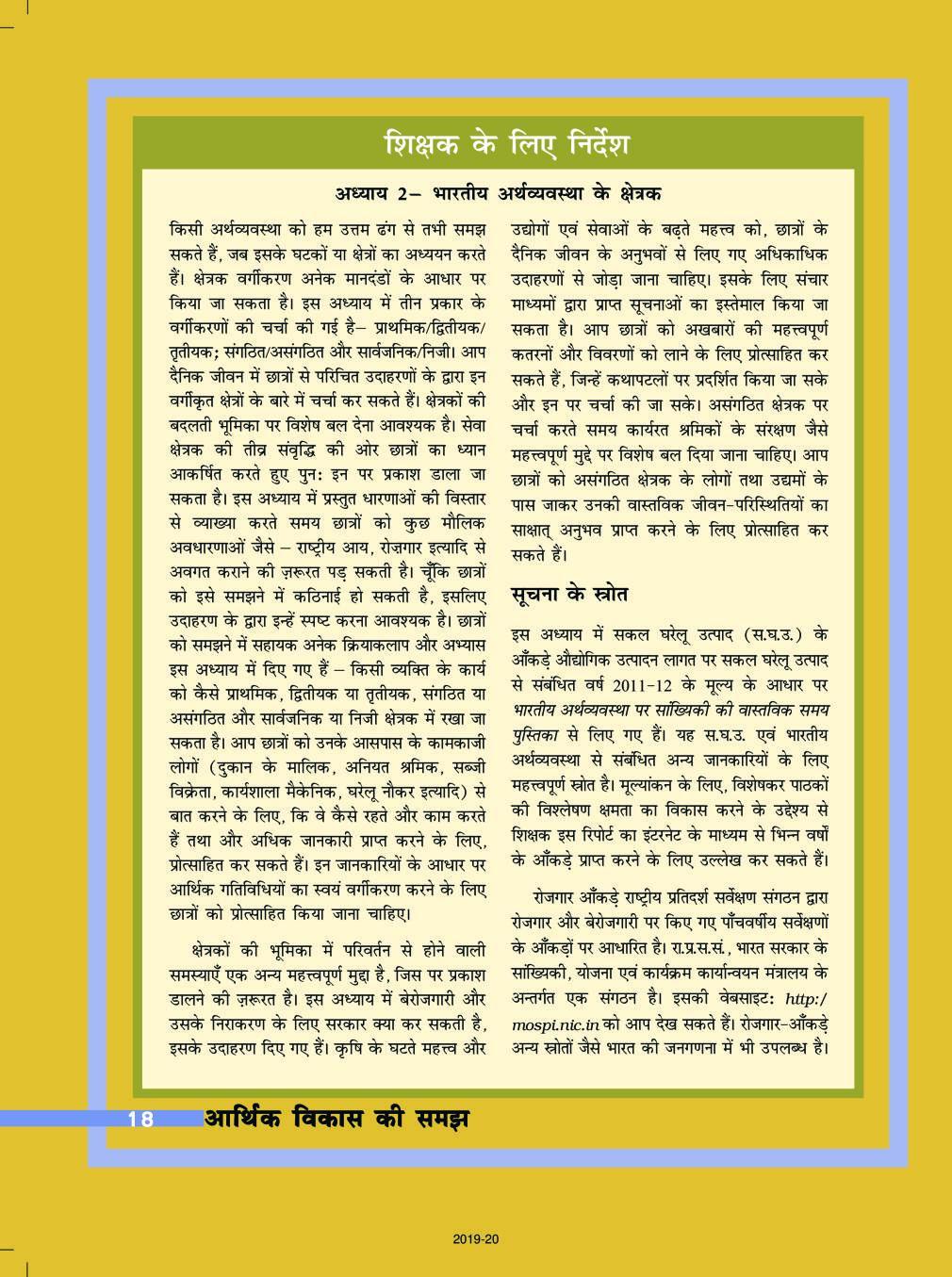 NCERT Book Class 10 Social Science (अर्थशास्त्र) Chapter 2 भारतीय अर्थव्यवस्था के क्षेत्रक - Page 1