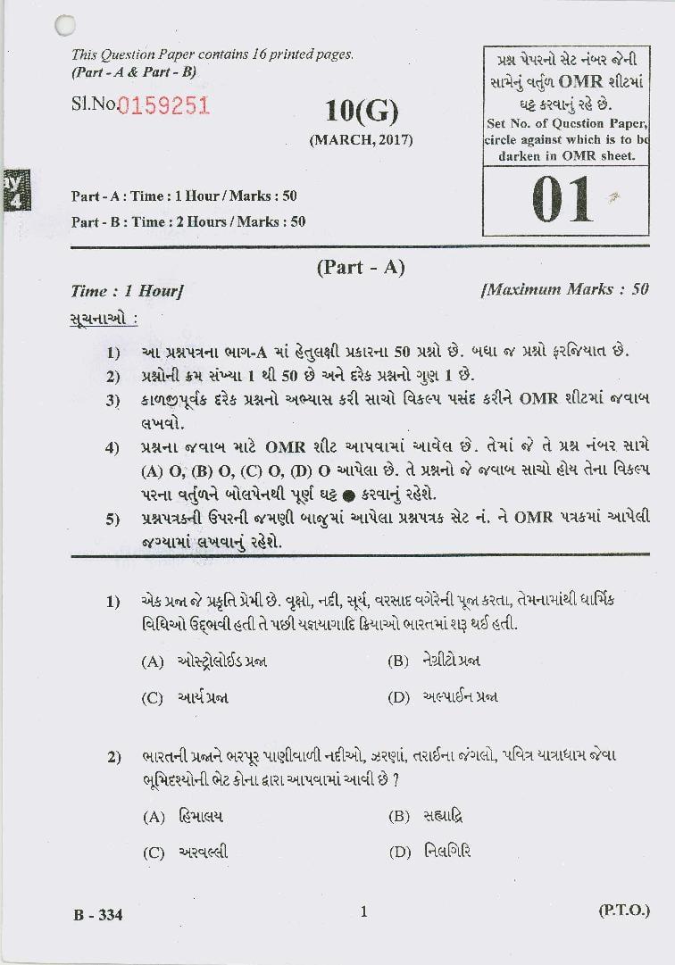 GSEB Std 10 Question Paper Mar 2017 Social Science (Gujarati Medium) - Page 1