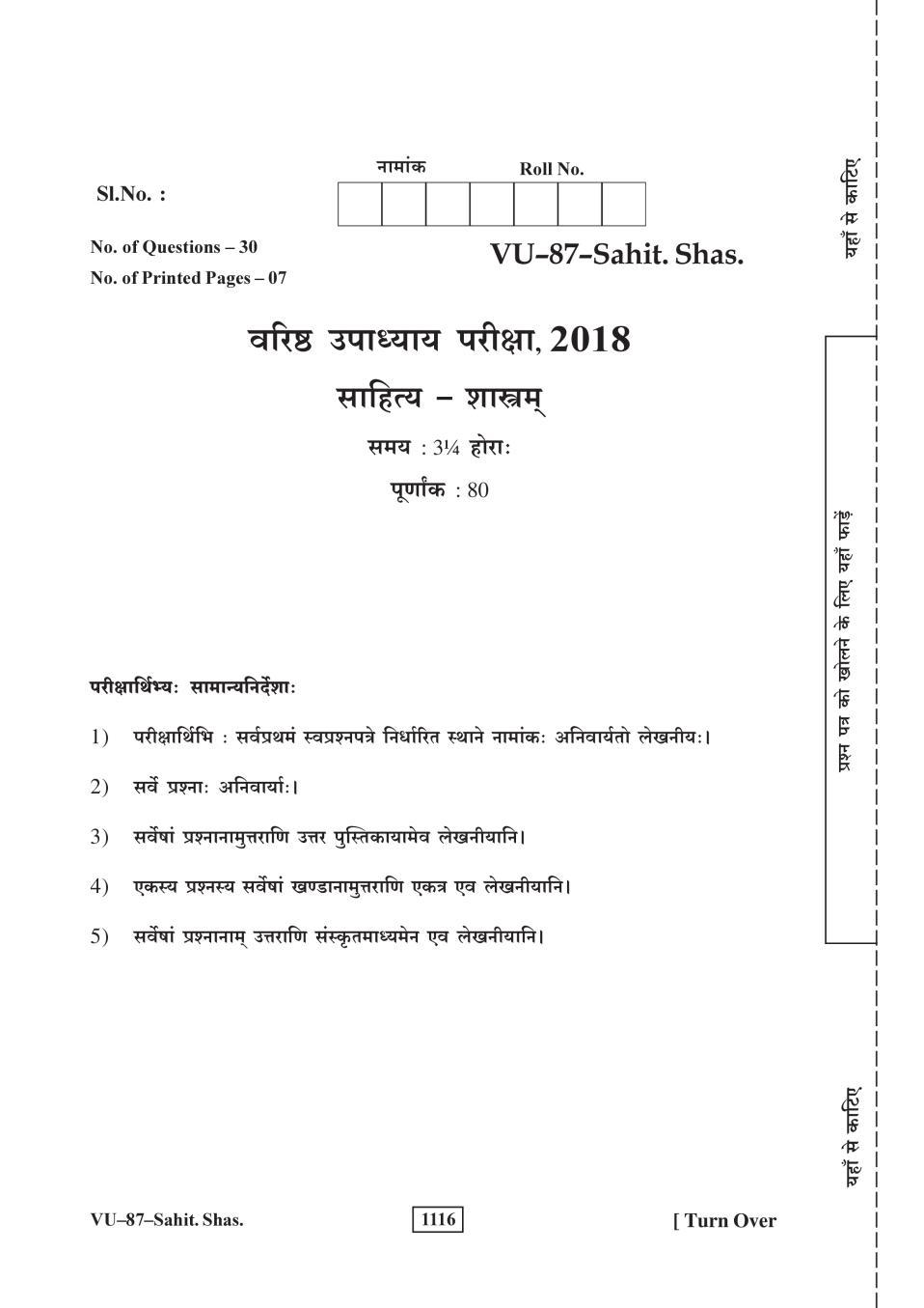 Rajasthan Board V Upadhyay Sahitya Shastram Question Paper 2018 - Page 1
