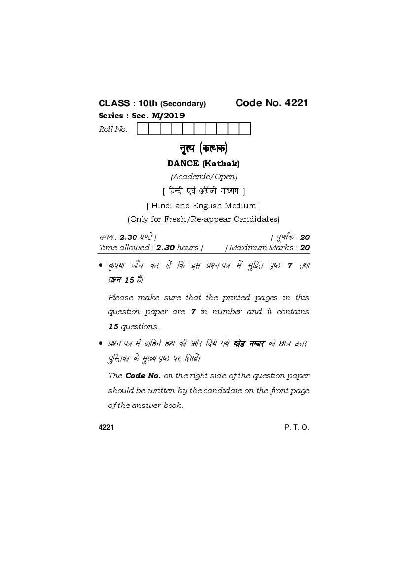 HBSE Class 10 Question Paper 2019 Dance Kathak - Page 1
