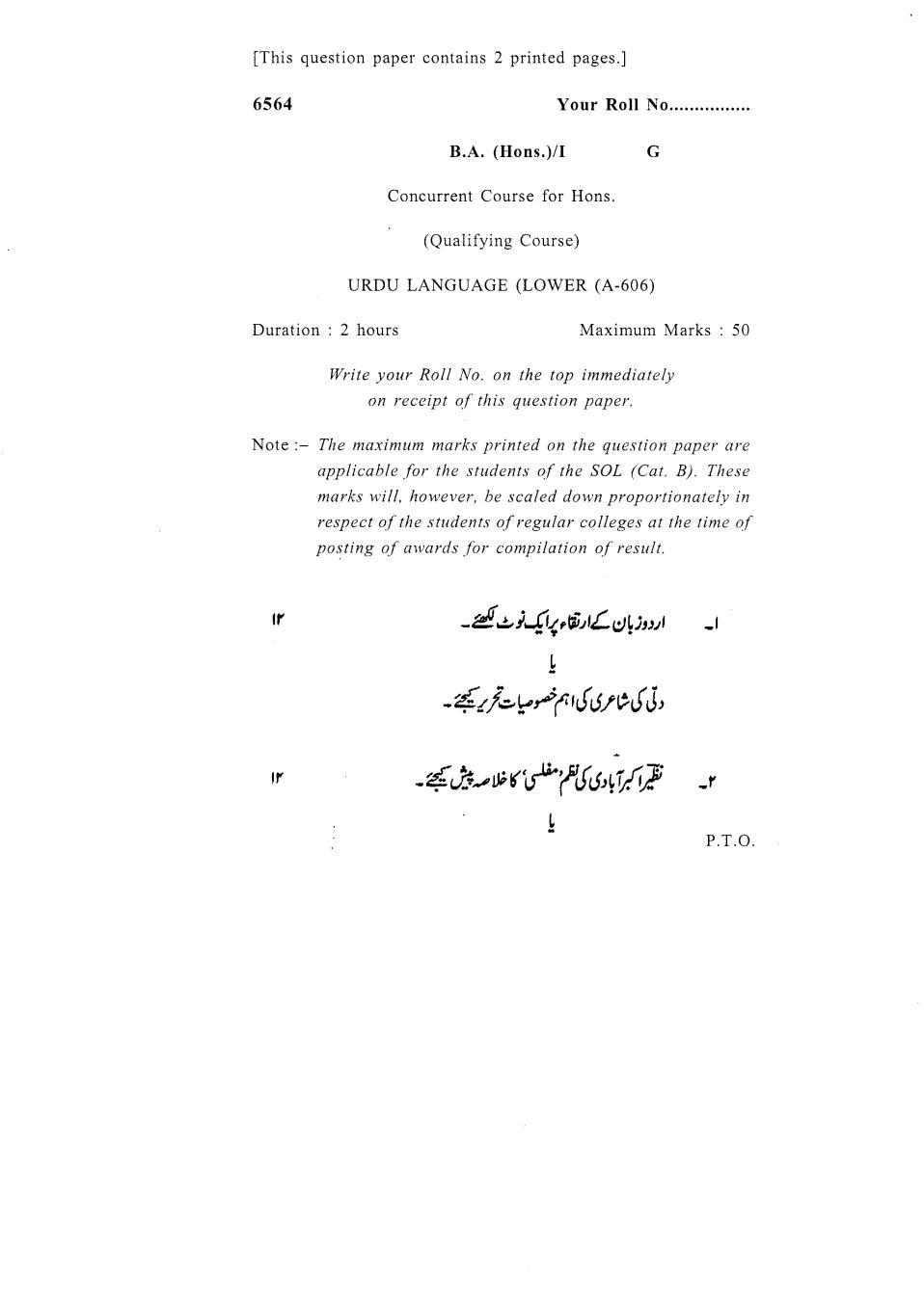 DU SOL Question Paper 2018 BA (Hons.) Urdu Language - Page 1