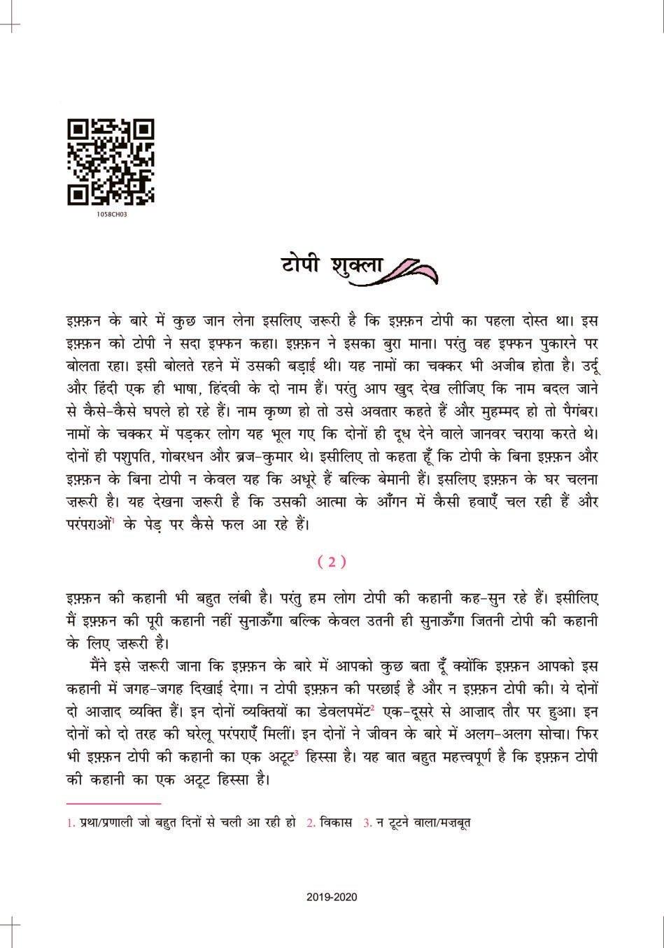 NCERT Book Class 10 Hindi (संचयन) Chapter 3 टोपी शुक्ला - Page 1