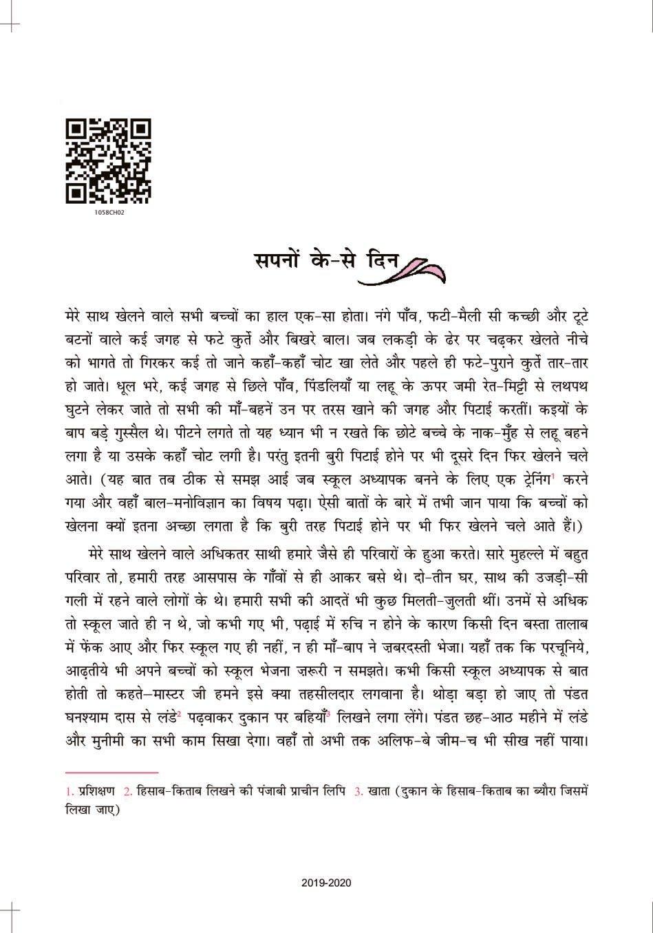 NCERT Book Class 10 Hindi (संचयन) Chapter 2 सपनों के-से दिन - Page 1