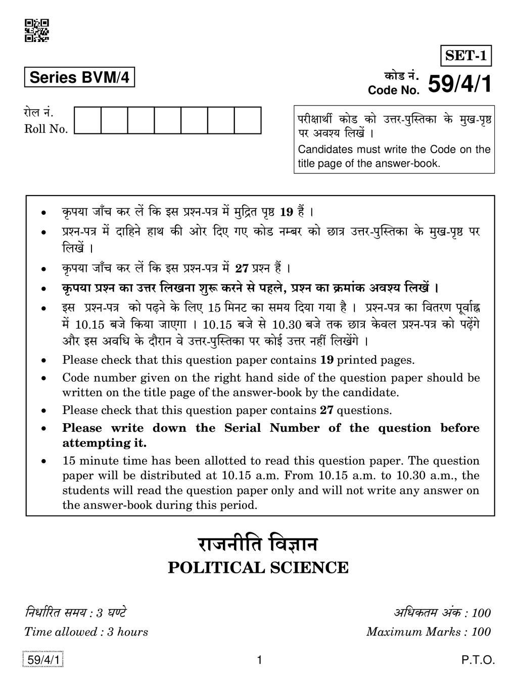 CBSE Class 12 Political Science Question Paper 2019 Set 4 - Page 1