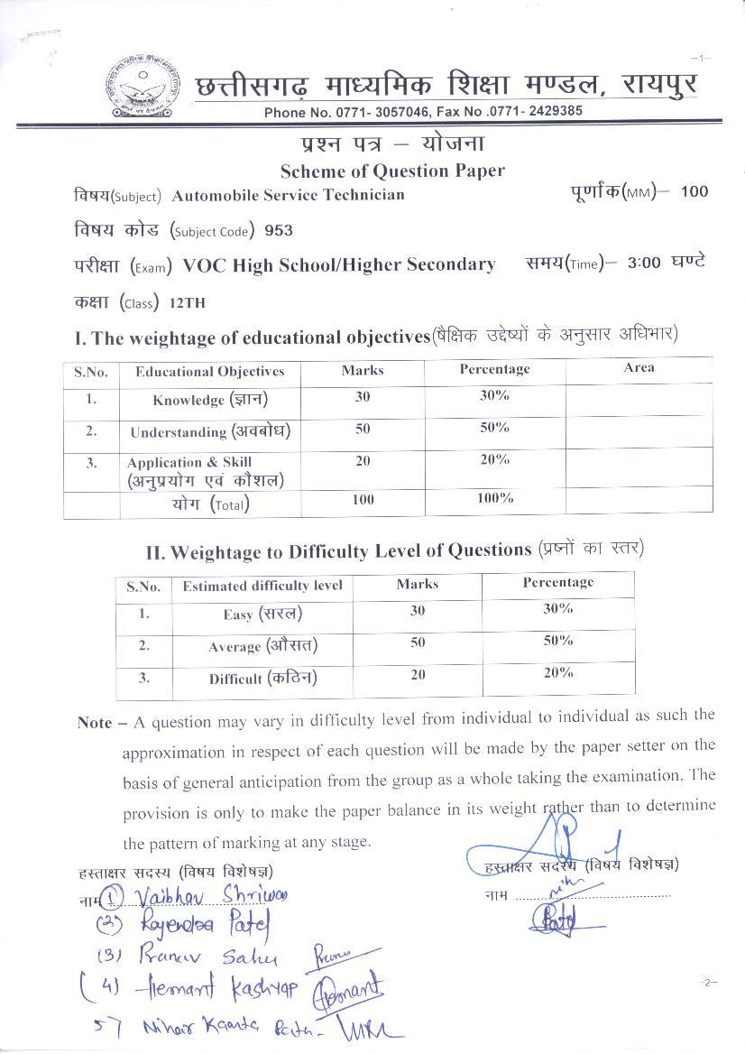 CG Board 12th Question Paper Scheme 2020 Automobile Service Technician - Page 1