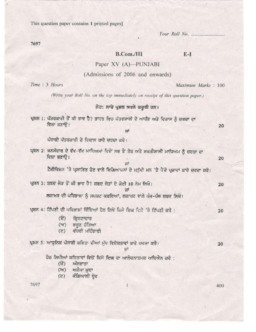 DU SOL B.Com 3rd Year Punjabi Question Paper 2016 - Page 1