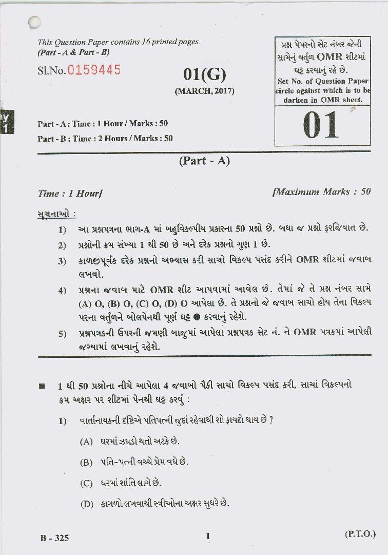 GSEB Std 10 Question Paper Mar 2017 Gujrati FL (Gujarati Medium) - Page 1