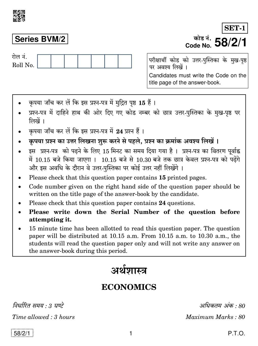 CBSE Class 12 Economics Question Paper 2019 Set 2 - Page 1