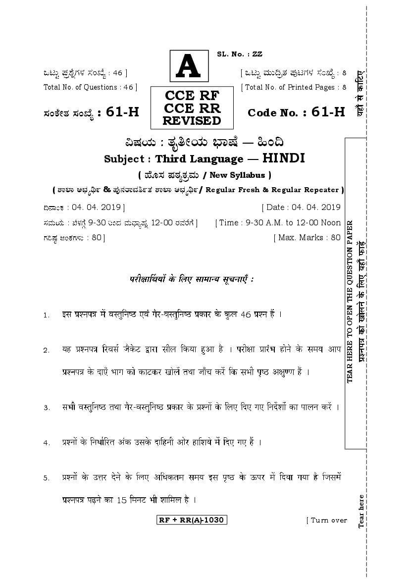 Karnataka SSLC Question Paper April 2019 Hindi Language III - Page 1