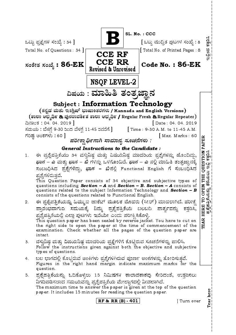 Karnataka SSLC Question Paper April 2019 Information Technology - Page 1