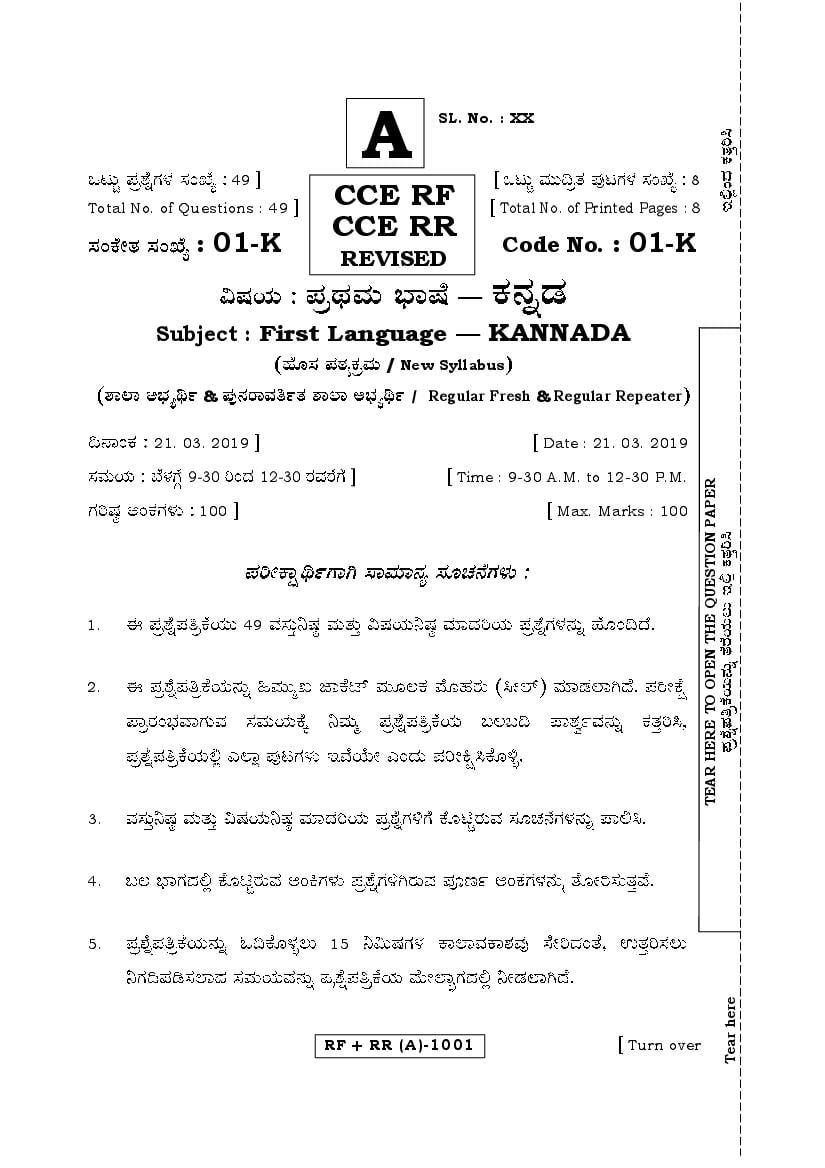 Karnataka SSLC Question Paper April 2019 Kannada Language I - Page 1