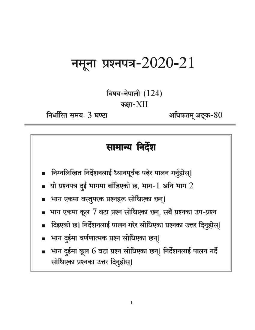 CBSE Class 12 Sample Paper 2021 for Nepalese - Page 1