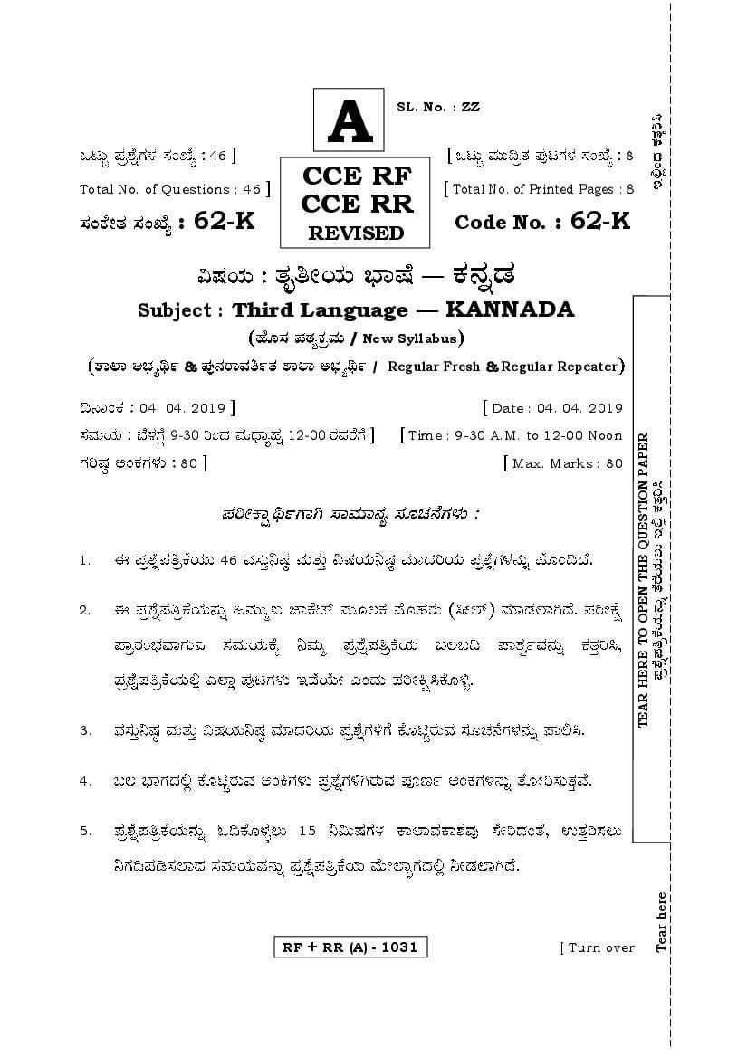 Karnataka SSLC Question Paper April 2019 Kannada Language III - Page 1