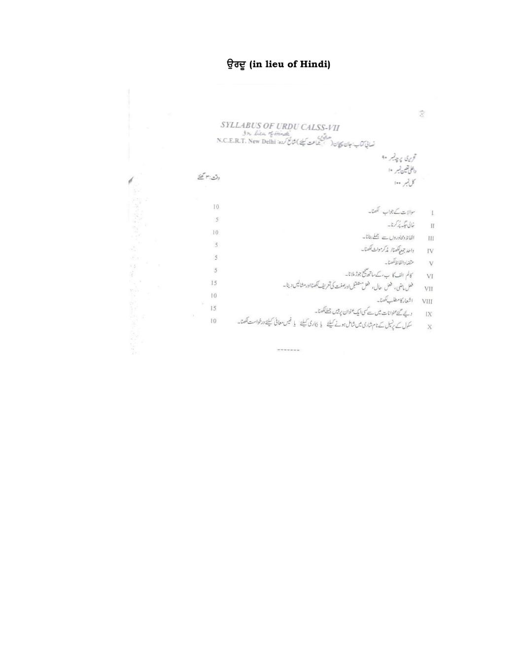PSEB Syllabus 2020-21 for Class 7 Urdu - Page 1