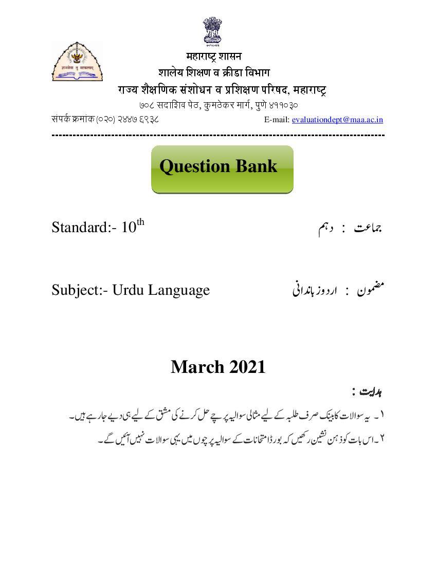 Maharashtra Board Class 10 Question Bank 2021 Urdu - Page 1