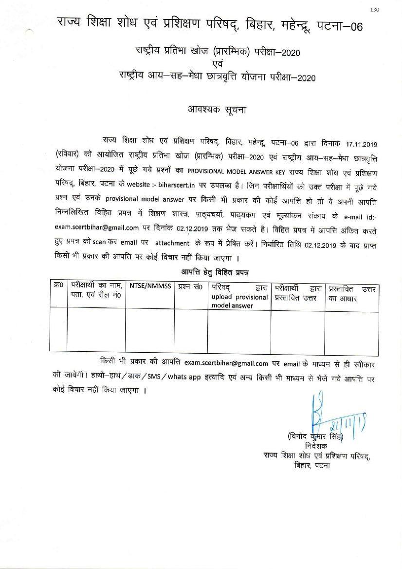 Bihar NMMS 2019 Answer Key - Page 1