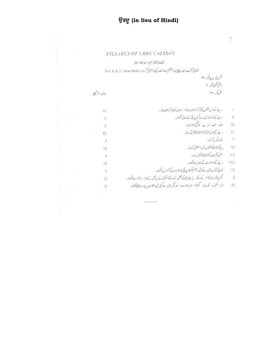PSEB Syllabus 2020-21 for Class 6 Urdu - Page 1