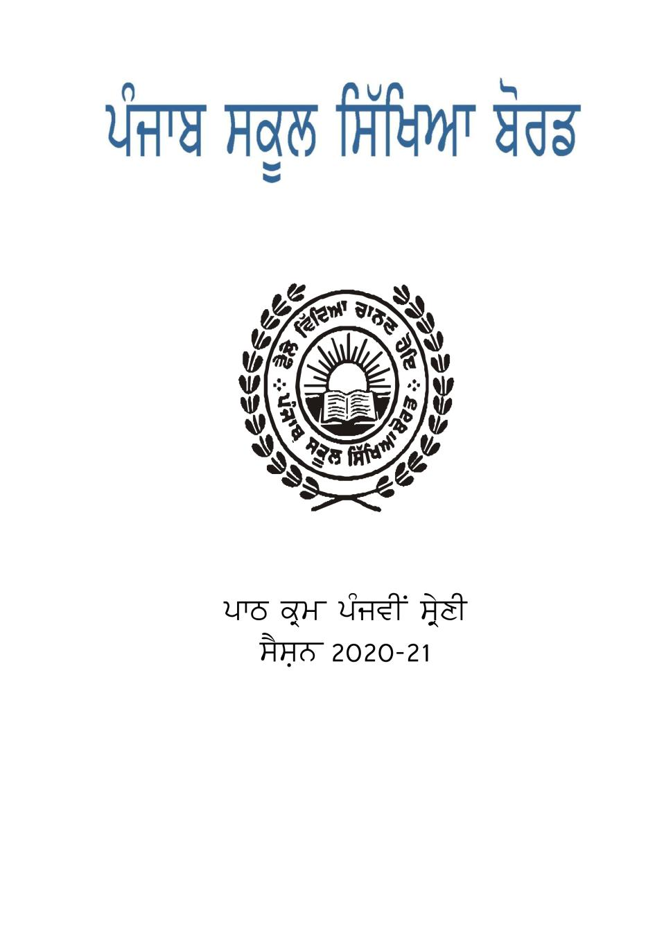 PSEB Syllabus 2020-21 for Class 5 Scheme of Studies - Page 1