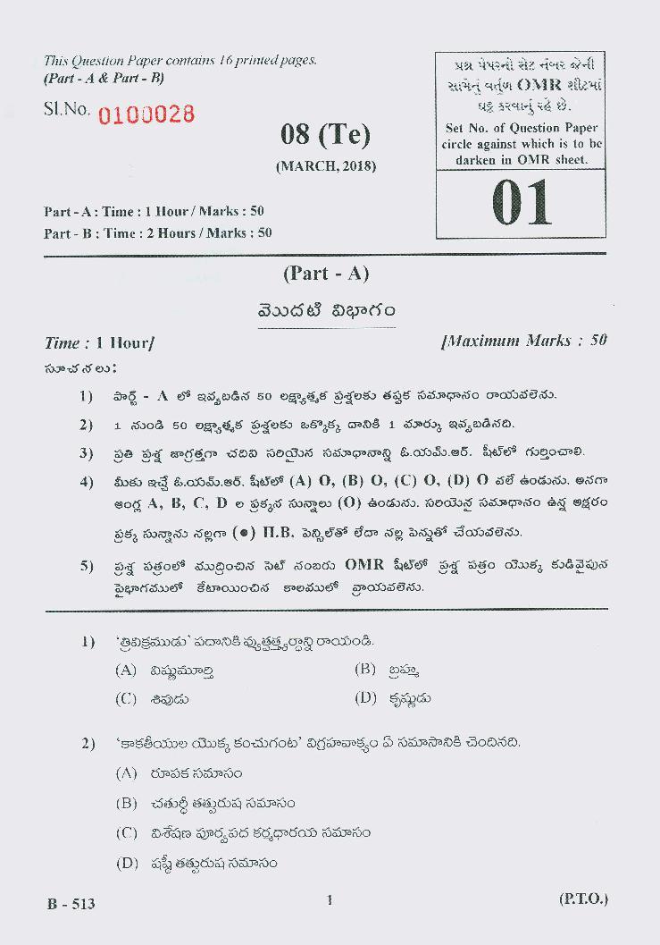 GSEB Std 10 Question Paper Mar 2018 Telugu FL - Page 1