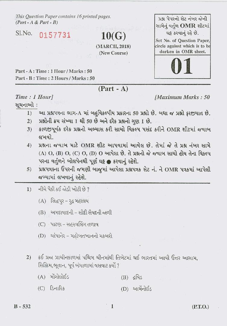 GSEB Std 10 Question Paper Mar 2018 Social Science(Gujarati Medium) - Page 1