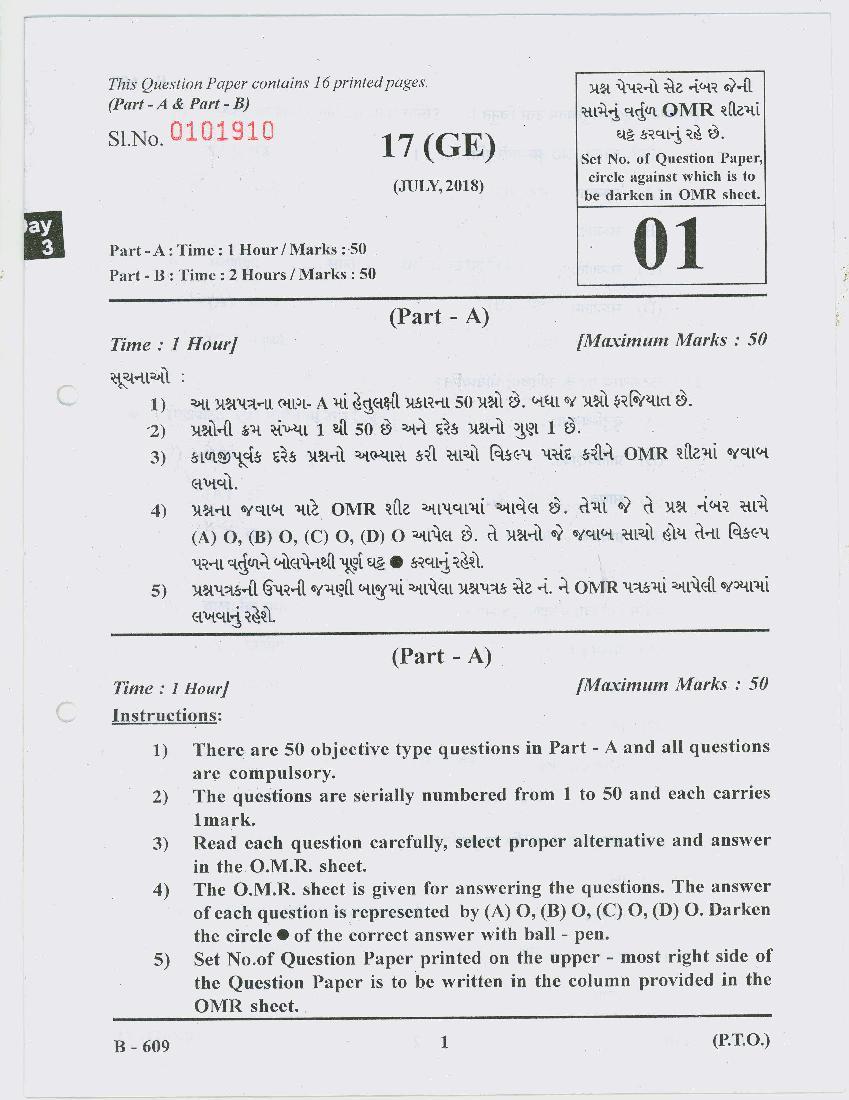 GSEB Std 10 Question Paper Jul 2018 Sanskrit (Gujarati Medium) - Page 1