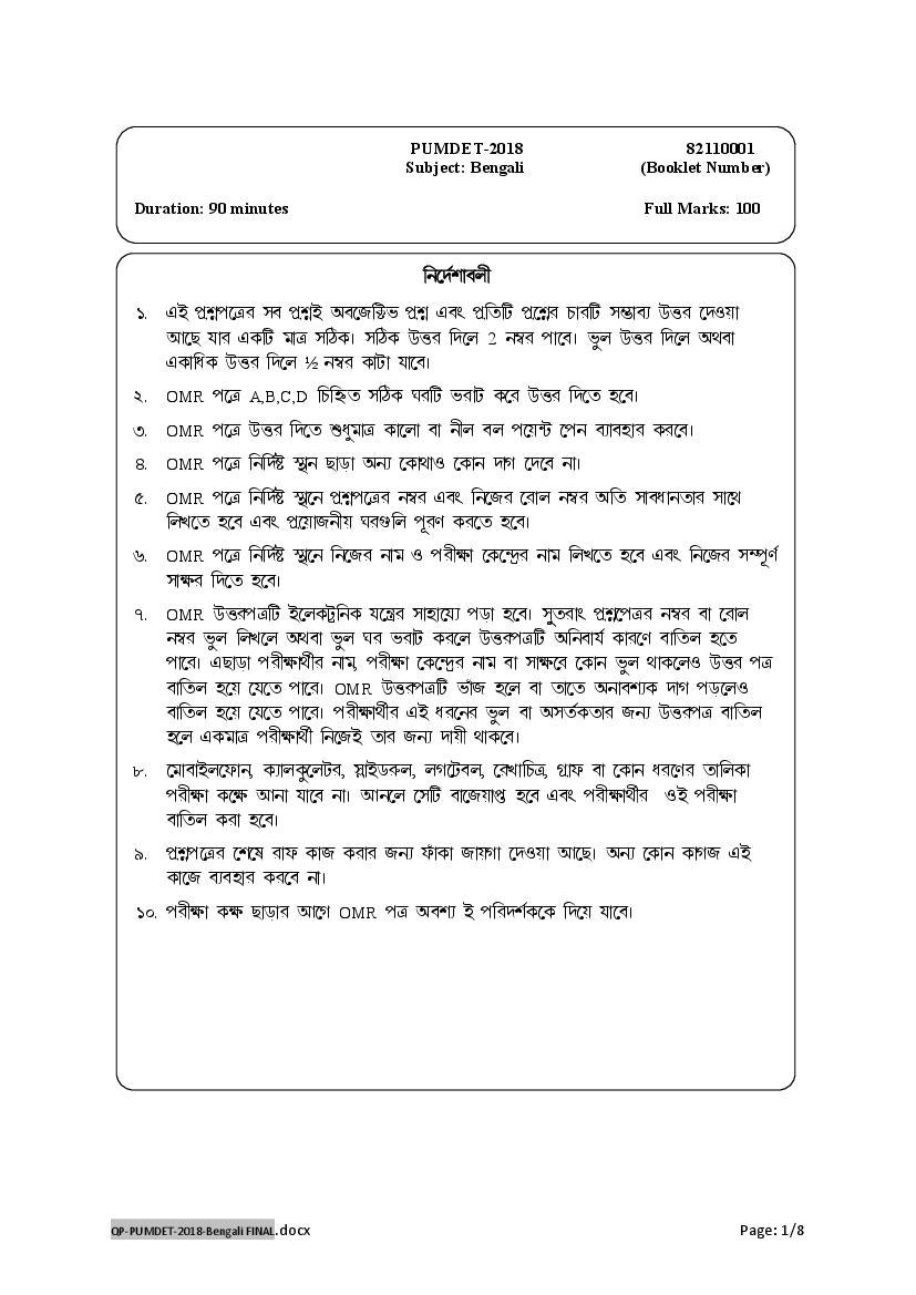 PUBDET 2018 Question Paper Bengali - Page 1
