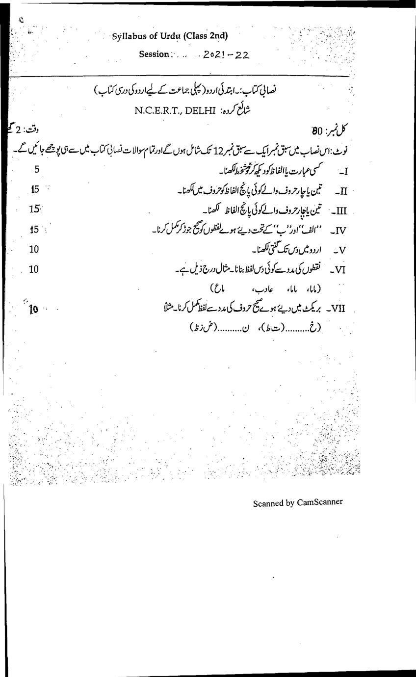 PSEB Syllabus 2021-22 for Class 2 Urdu - Page 1