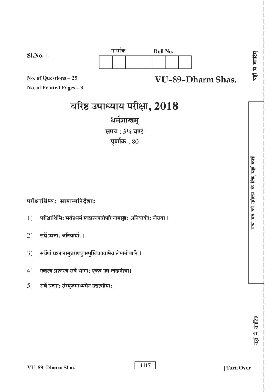 Rajasthan Board V Upadhyay Dharma Shastram Question Paper 2018 - Page 1