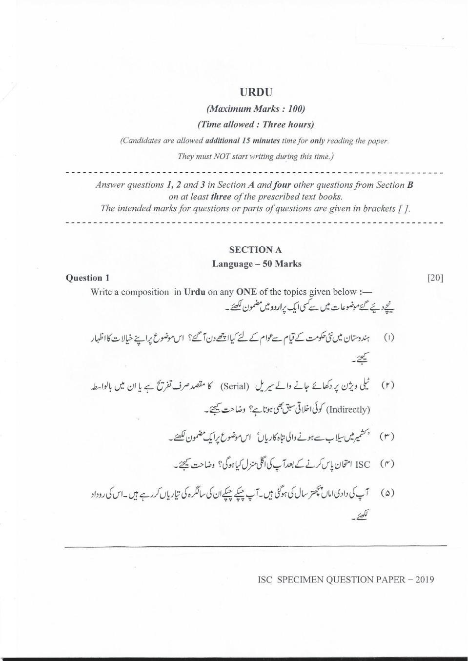 ISC Class 12 Specimen Paper 2019 for Urdu - Page 1